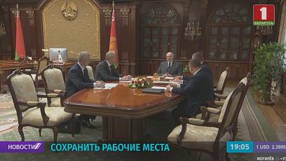 А. Лукашенко: Организации должны искать возможности сохранить свою деятельность в той или иной форме