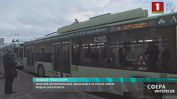 Минский автомобильный завод вывел на рынок новую модель электробуса
