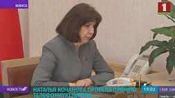 Наталья Кочанова провела прямую телефонную линию   Наталля Качанава правяла прамую тэлефонную лінію
