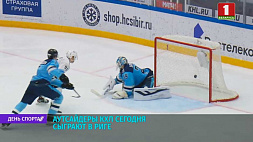 Аутсайдеры КХЛ сегодня сыграют в Риге Аўтсайдары КХЛ сёння згуляюць у Рызе
