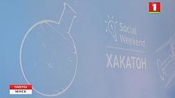 Конкурс социальных проектов Social Weekend в Минске собрал более полутысячи участников Конкурс сацыяльных праектаў Social Weekend у Мінску сабраў рэкордную  колькасць  удзельнікаў - больш за паўтысячы