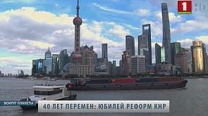 Китай отметил знаковый юбилей - 40-летие «экономического чуда»