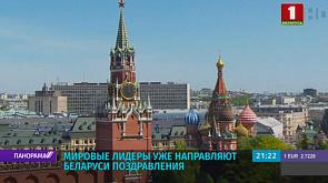 Мировые лидеры направляют Беларуси поздравления