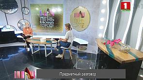 """Интерактив """"Предметный разговор"""" (27.05.2020)"""