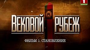 """Серия первая """"Становление"""""""