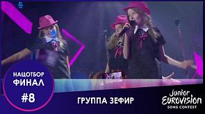 """№8. Группа """"Зефир"""" – """"Лучшие и первые"""""""