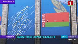 Саммит ОДКБ стартует в Бишкеке Саміт АДКБ стартуе ў Бішкеку CSTO Summit starts in Bishkek