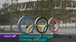 Олимпиада в Токио: отмены не будет Алімпіяда ў Токіа: адмены не будзе