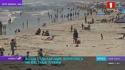 В США отдыхающие вернулись на местные пляжи