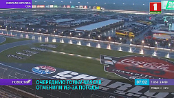 Проливной дождь отложил очередную гонку NASCAR