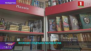 """Книжный магазин """"Наследие"""" в Молодечно отмечает 70-летний юбилей"""
