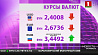 Курсы валют на 2 июня. Доллар и евро потеряли в цене