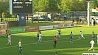 Десятый тур чемпионата Беларуси по футболу сегодня завершится тремя поединками Дзясяты тур чэмпіянату Беларусі па футболе сёння завершыцца трыма паядынкамі