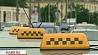 42 автомобиля конфисковано у нелегальных таксистов 42 аўтамабілі канфіскаваныя ў нелегальных таксістаў
