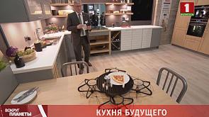Кухня будущего. Последние тенденции и идеи