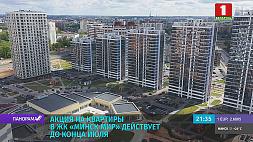 """В жилом комплексе """"Минск Мир"""" осталось 800 свободных квартир. Купить жилье на стадии строительства гораздо выгоднее"""