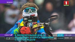В заключительный день чемпионата Европы по биатлону белорусы завоевали две золотые медали У заключны дзень чэмпіянату Еўропы па біятлоне беларусы заваявалі два залатыя медалі