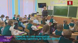 Гимназия № 1 имени Франциска Скорины отмечает 30-летний юбилей Гімназія № 1 імя Францыска Скарыны адзначае 30-гадовы юбілей