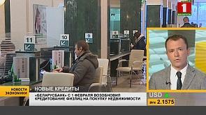 """""""Беларусбанк"""" с 1 февраля возобновил кредитование физлиц на покупку недвижимости"""