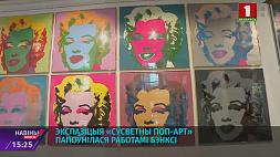 """Художественная выставка """"Мировой поп-арт"""" пополнилась новыми экспонатами"""