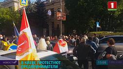 В Киеве проходит массовая акция протеста предпринимателей У Кіеве праходзіць масавая акцыя пратэсту прадпрымальнікаў