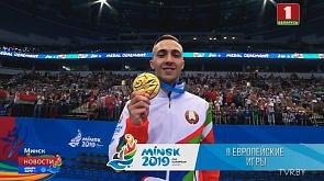 Золотым для белорусской сборной выдался пятый день II Европейских игр