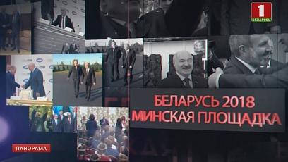 Достижения 2018-го. Минску доверяют проведение важнейших переговоров и форумов