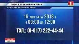 Обратиться напрямую к представителям власти можно 16 февраля  Звярнуцца напрамую да прадстаўнікоў улады можна 16 лютага