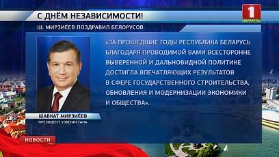 Президент Узбекистана и Генсекретарь ООН поздравили Главу государства и белорусский народ с Днем Независимости
