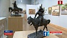 Лошади стали темой международного проекта двух музеев Коні  сталі тэмай міжнароднага праекта двух музеяў Horses highlighted by international project of two museums