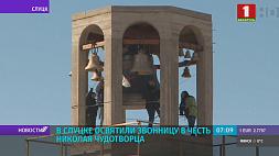 В Слуцке освятили звонницу в честь Николая Чудотворца