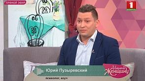 Психолог, коуч Юрий Пузыревский