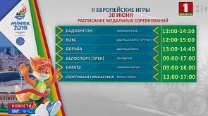 В заключительный день II Европейских игр будет разыграно 36 комплектов медалей