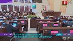 Белорусские парламентарии открыты к диалогу с Европарламентом Беларускія парламентарыі адкрыты да дыялогу з Еўрапарламентам Belarusian parliamentarians open for dialogue with European Parliament