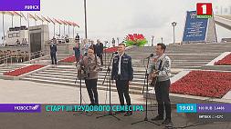Белорусские студенческие отряды открыли третий трудовой семестр - 2020