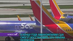 К концу года авиакомпании США смогут восстановить 50 % объема перевозок