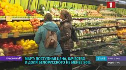 МАРТ определит единые требования ко всем дискаунтерам, которые работают на белорусском рынке  МАРГ  вызначыць адзіныя патрабаванні да ўсіх дыскаўнтараў, што працуюць на беларускім рынку  MART to define unified requirements for all discounters in Belarusian market
