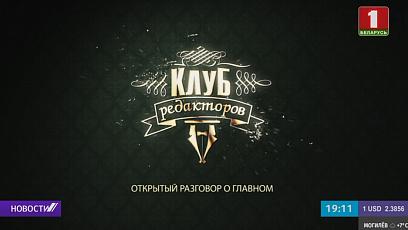 """""""Клуб редакторов"""" смотрите сегодня вечером на """"Беларусь 1"""""""