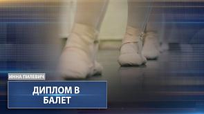 Диплом в балет. К 75-летию Белорусской государственной хореографической гимназии-колледжа