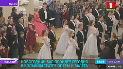 В Большом театре оперы и балета пройдет новогодний бал  У Вялікім тэатры оперы і балета пройдзе навагодні баль