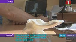 Гомельские нейрохирурги провели операцию с напечатанным на 3D-принтере позвоночником  Гомельскія нейрахірургі правялі аперацыю з надрукаваным на 3D-прынтары пазваночнікам  Gomel neurosurgeons perform operation with spine printed on 3D printer