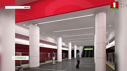 Четыре станции третьей линии метро запустят в первой половине 2020 года Чатыры станцыі трэцяй лініі метро запусцяць у першай палове 2020 года