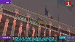 Ориентир - на перемирие. В Минске завершилось заседание трехсторонней контактной группы Арыенцір - на перамір'е. У Мінску завяршылася пасяджэнне трохбаковай кантактнай групы