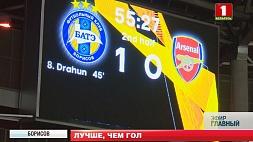 """БАТЭ - """"Арсенал"""". Победа, которую мы ждали  БАТЭ - """"Арсенал"""". Перамога, якую мы чакалі  BATE-Arsenal. The victory we have been waiting for"""