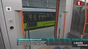 Белорусские СЭЗ нацелены на создание высокотехнологичных предприятий по выпуску инновационной продукции