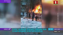 В МЧС назвали причину взрыва газа в жилом доме в Магнитогорске