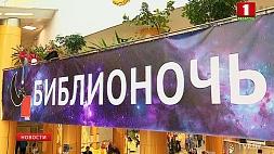 Культурная бессонница. Библионочь пройдет в  семи библиотеках Минска  Культурная бяссонніца. Бібліяноч пройдзе ў сямі бібліятэках Мінска