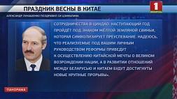 Александр Лукашенко поздравил Председателя КНР Си Цзиньпина c наступающим праздником весны Аляксандр Лукашэнка павіншаваў Старшыню КНР Сі Цзіньпіна з надыходзячым святам вясны