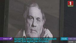 Беларусь простилась с народным артистом Борисом Луценко Беларусь развіталася з народным артыстам Барысам Луцэнкам