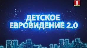"""""""Light up! Детское """"Евровидение"""" 2.0"""". Видеофильм АТН"""